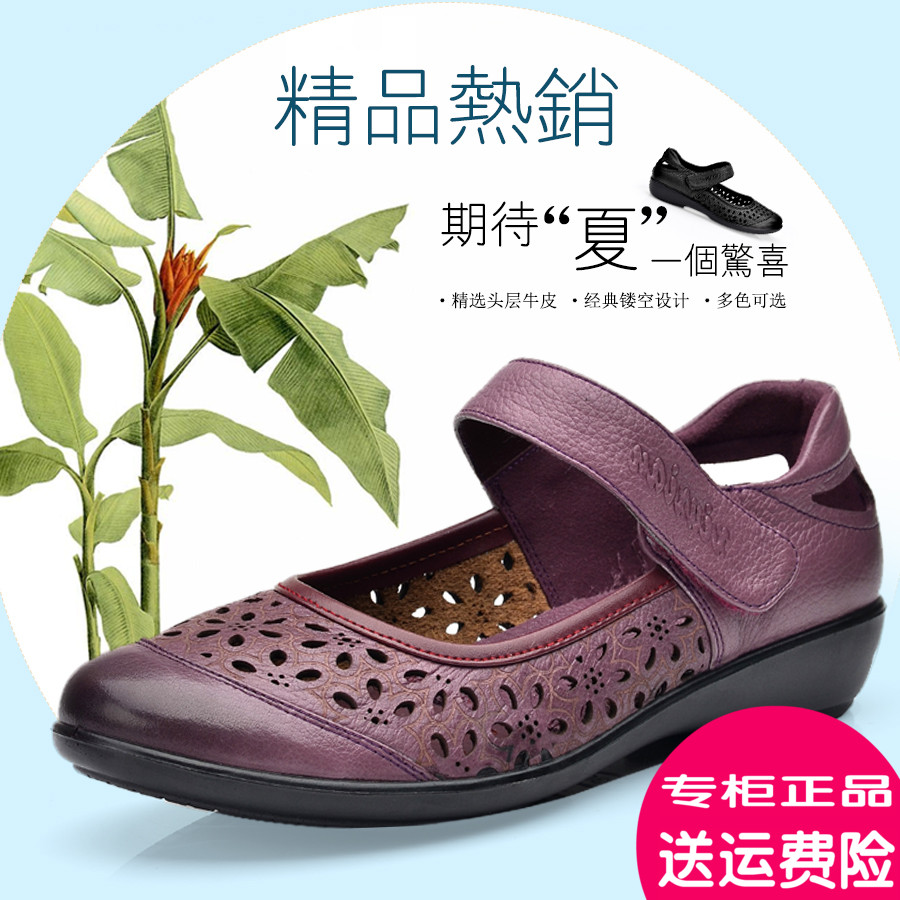 Summer leather sandals mother shoes women flat shoes in the elderly soft bottom shoes women shoes mother shoes sandals shoes for the elderly