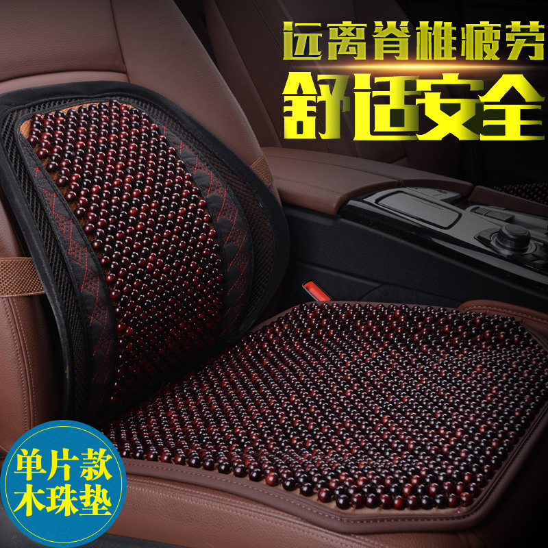 Summer wooden bead car seat cushion benz glk200/260/300 ml320/350 seat cushion ml400 ml63