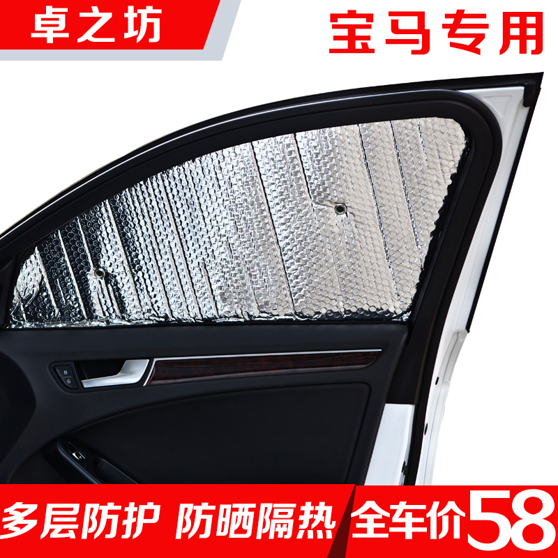 Sun shade dedicated bmw 1 series 3 series gt/5 series 7 series x1/x3/x5 /X6/mini one cooper