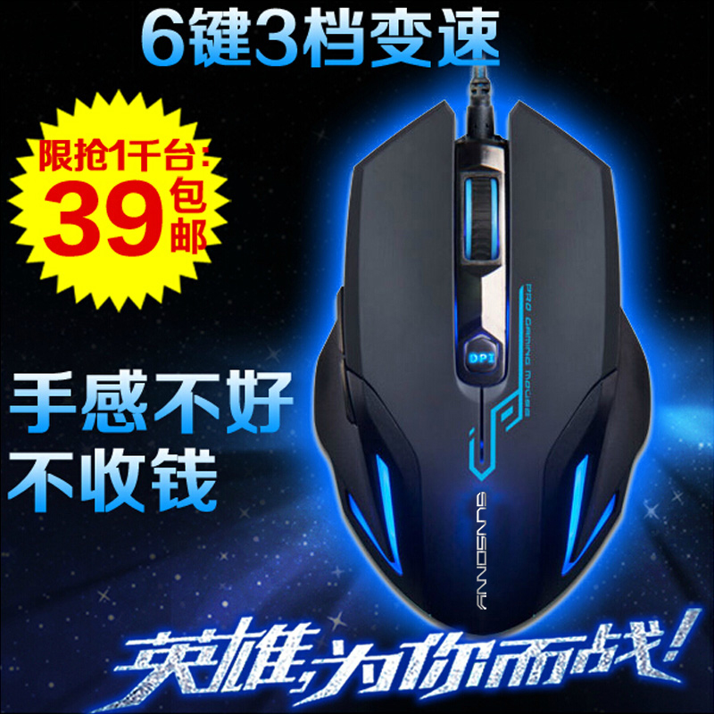 Sunsonny S-M7 wired gaming mouse laptop mouse usb mouse lol cf large luminous mouse