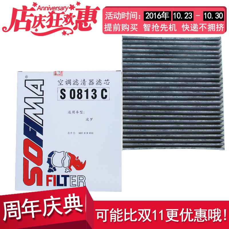 Suofei ma air filter filter grid s0813c cross polo jinqing accfast skoda crystal sharp