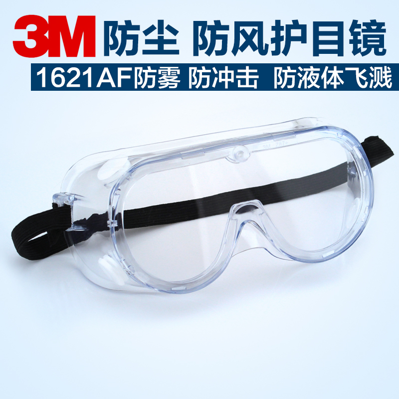 Glasses, Goggles & Shields 3m 1711 Anti-shock Wind Uv Protective Glasses Riding Eyewear Goggles Blue Frame Home & Garden