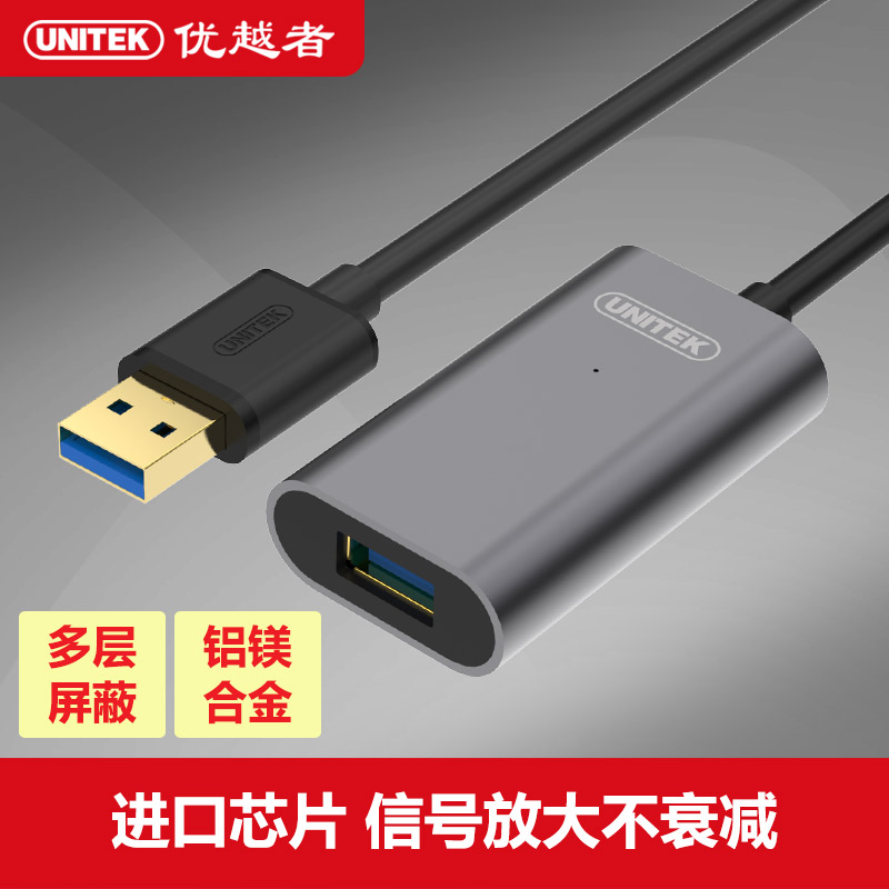 Superior who usb3.0 male to female usb extension cable signal amplifier wireless card data extension cable 5 m 10