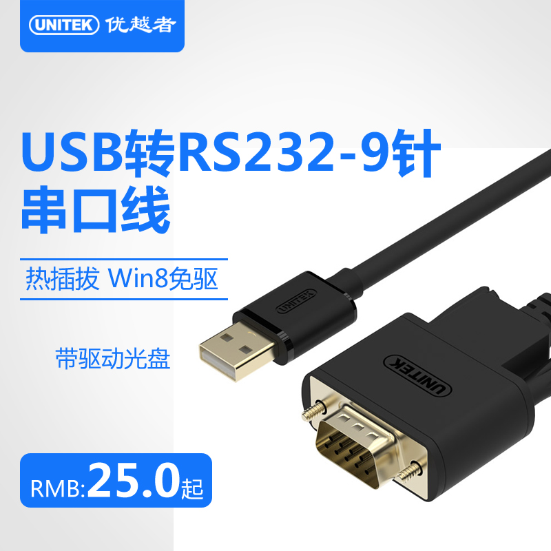 Superior's usb to serial cable 9-pin serial to usb-232com mouth pl2303usb turn 9 rs2 32 serial cable