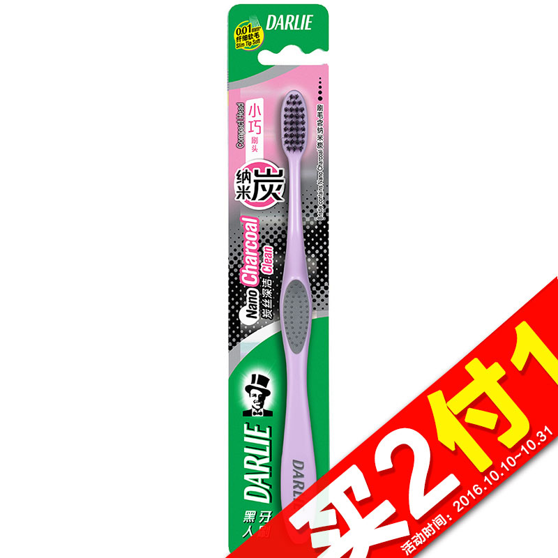[Supermarket] lynx black carbon filament deep clean toothbrush small brush single sticks deep cleaning to Tartar genuine