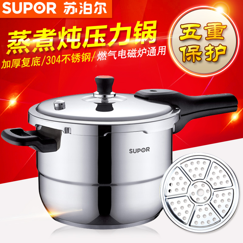 Supor cooker pressure cooker double bottom thick 304 stainless steel pressure cooker pressure cooker galaxy satellite ys26e cooker universal 26 cm
