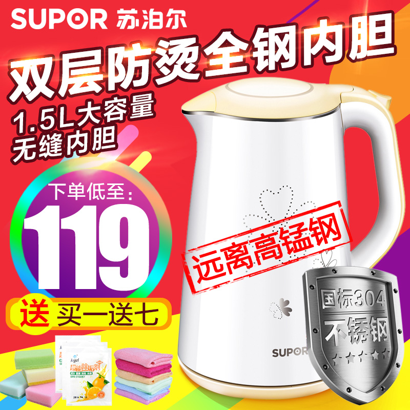 Supor/supor swf15ej2-150 electric kettle 304 stainless steel kettle electric kettle home insulation kettle