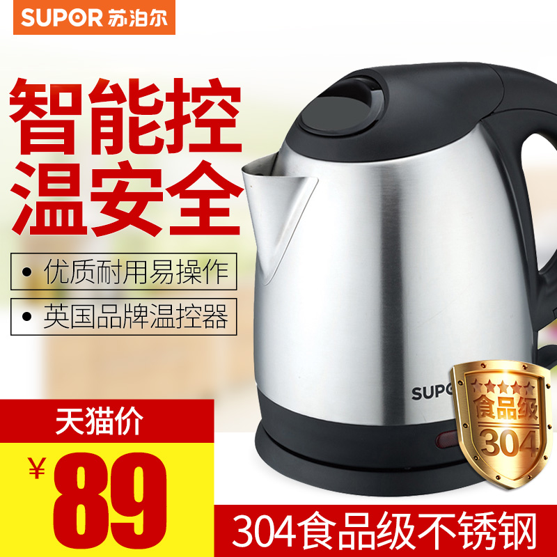 Supor/supor swf15p1s-150 electric kettle 304 stainless steel electric kettle kettle 1.5l