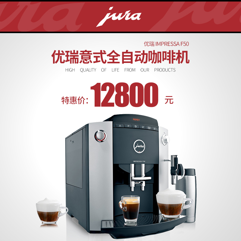 Swiss imports jura/jura impressa f50c automatic coffee machine authentic licensed chinese