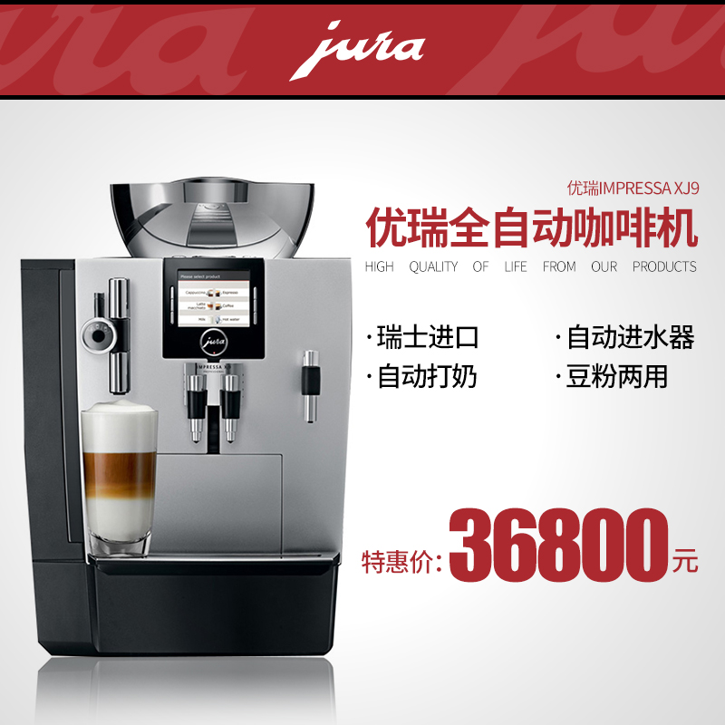 Swiss imports jura/jura impressa XJ9 professional automatic coffee machine