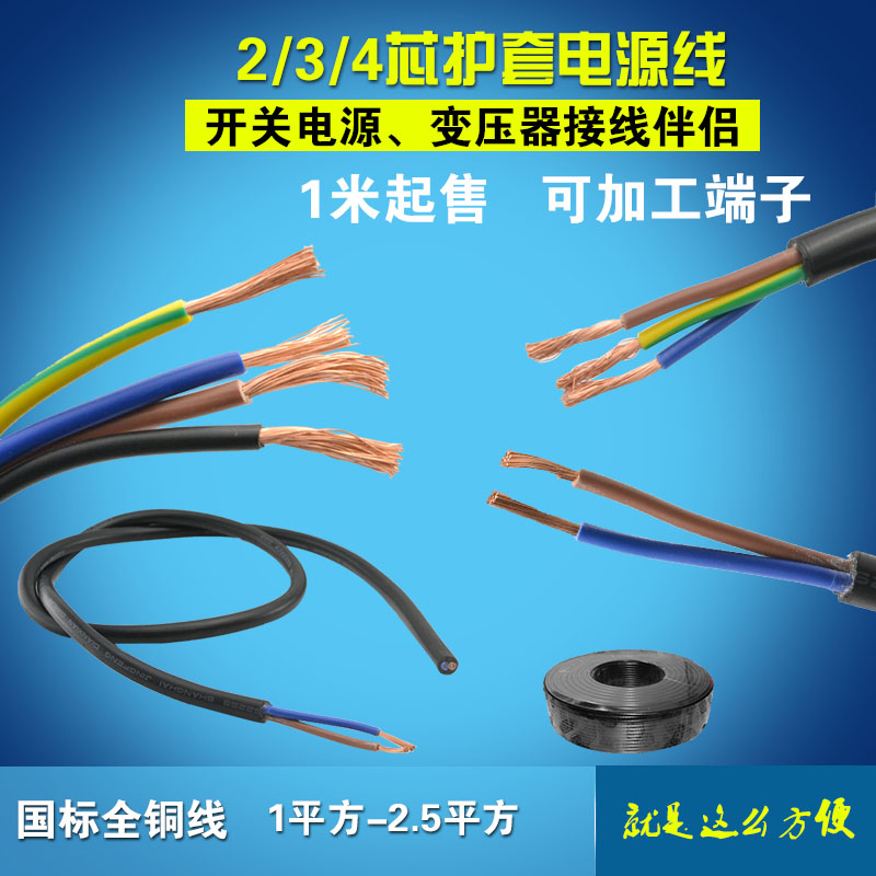 Switching power supply cable 2/3/4 stranded 1/1. 5/2. 5 square sheathed power cord can be Terminal