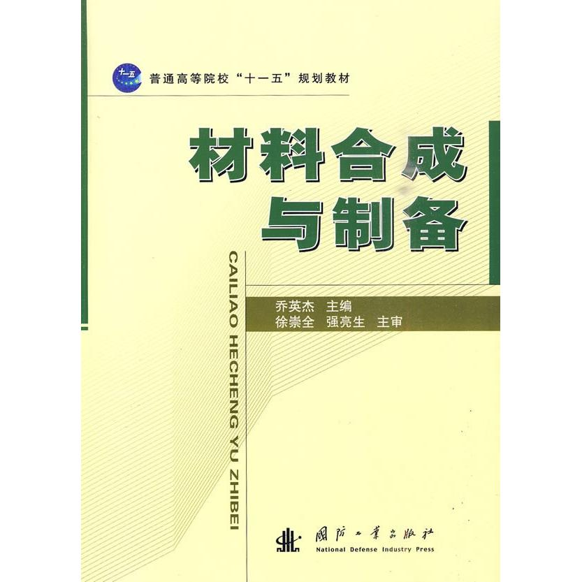 Synthesis and preparation of materials science and technology textbooks for the xinhua bookstore genuine selling books wenxuan network