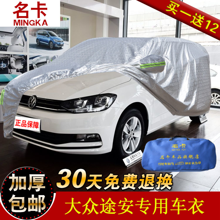 T shanghai volkswagen touran special car cover sewing business mpv car hood thickening rain and sun visor insulation