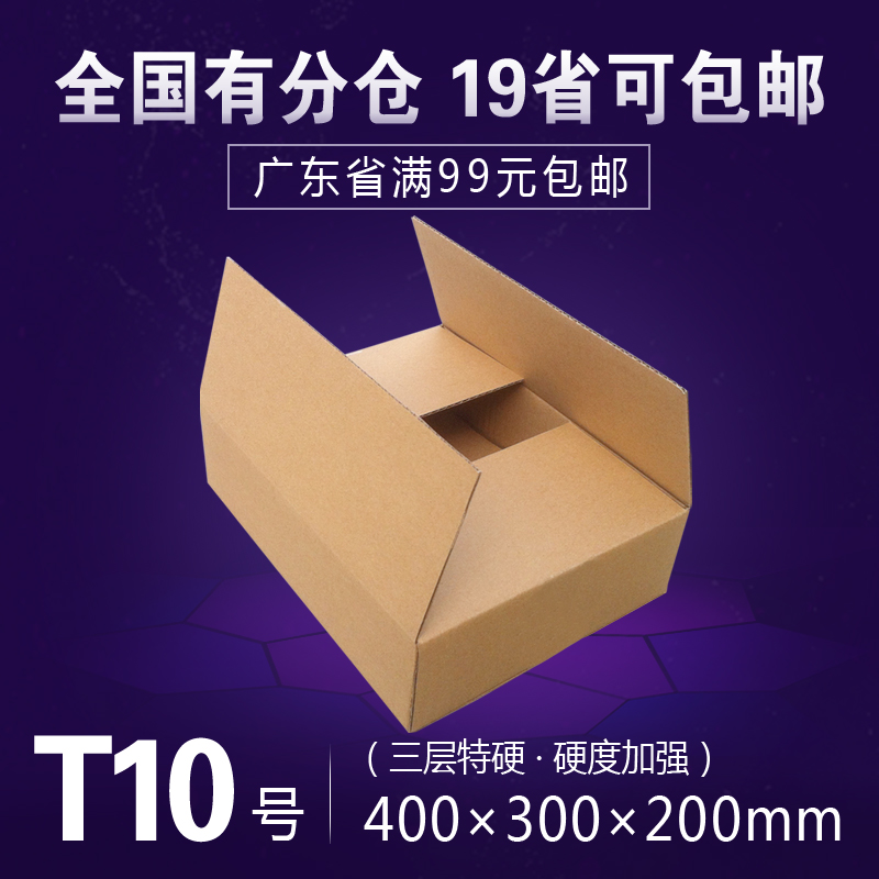 T10 carton cardboard box cardboard boxes custom aircraft box packaging taobao express package delivery guangdong full shipping