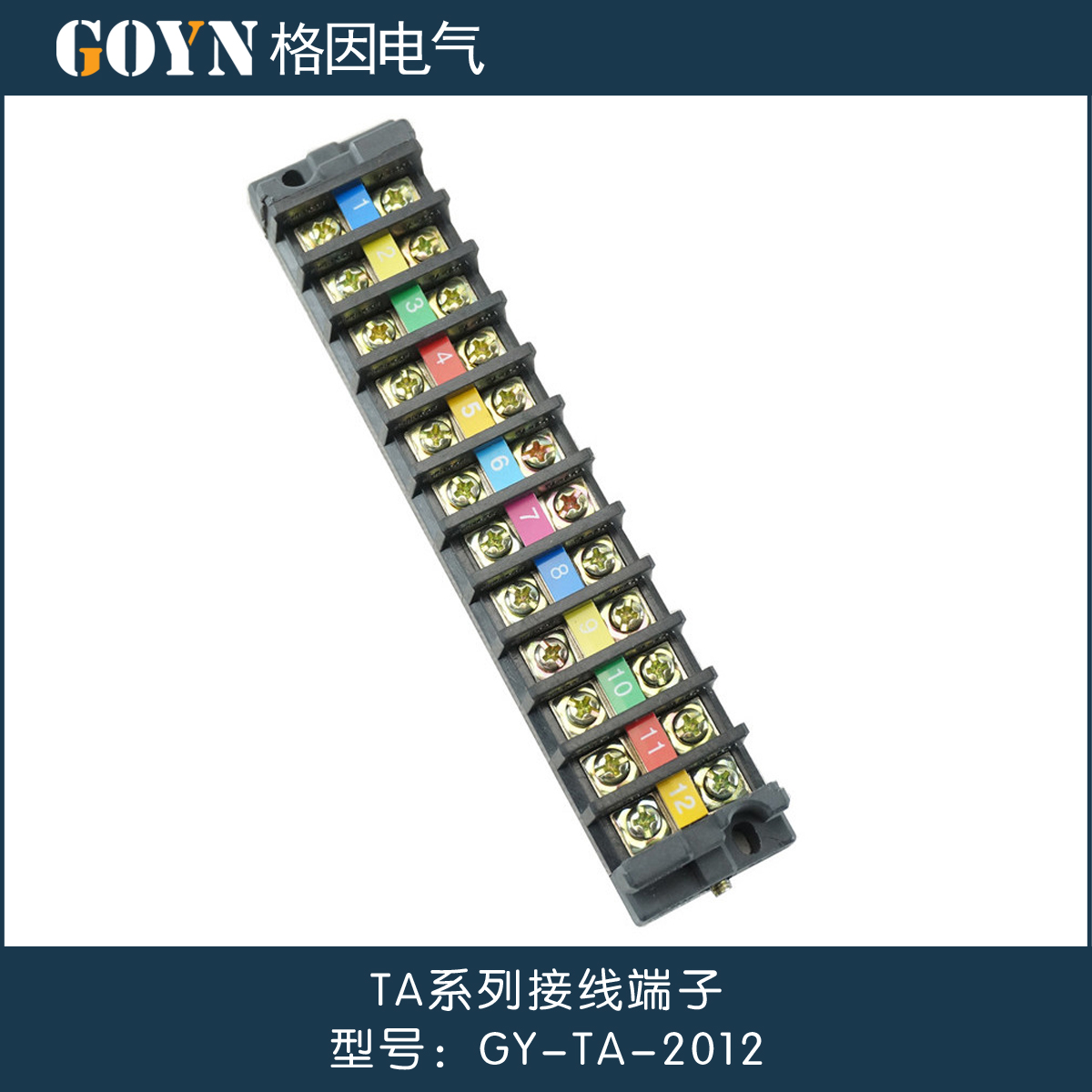 TA-2012 wire connection terminal blocks for copper wiring row connector terminal strip copper pieces 20a 3 p