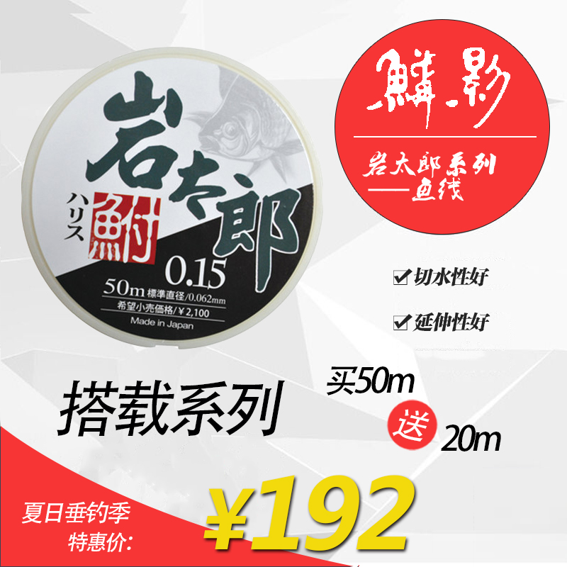 [Tackle] scales shadow new rock taro carp 50 m donated 20 m main strands of fishing line fishing rally nylon Line