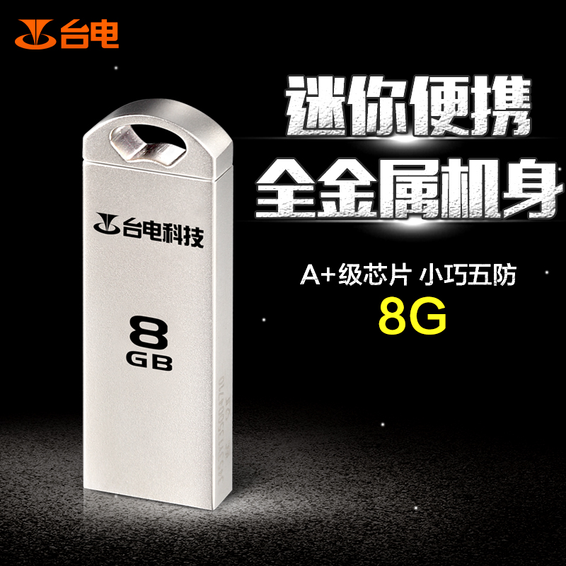 Taipower u disk 8g metal music store 8gu disk creative cute mini u disk genuine special offer free shipping