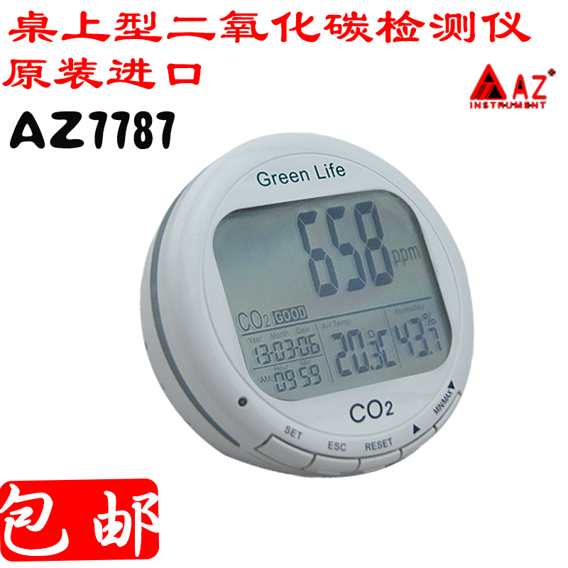 Taiwan heng xin az7787 carbon dioxide detector with high precision co2 monitor alarm tester