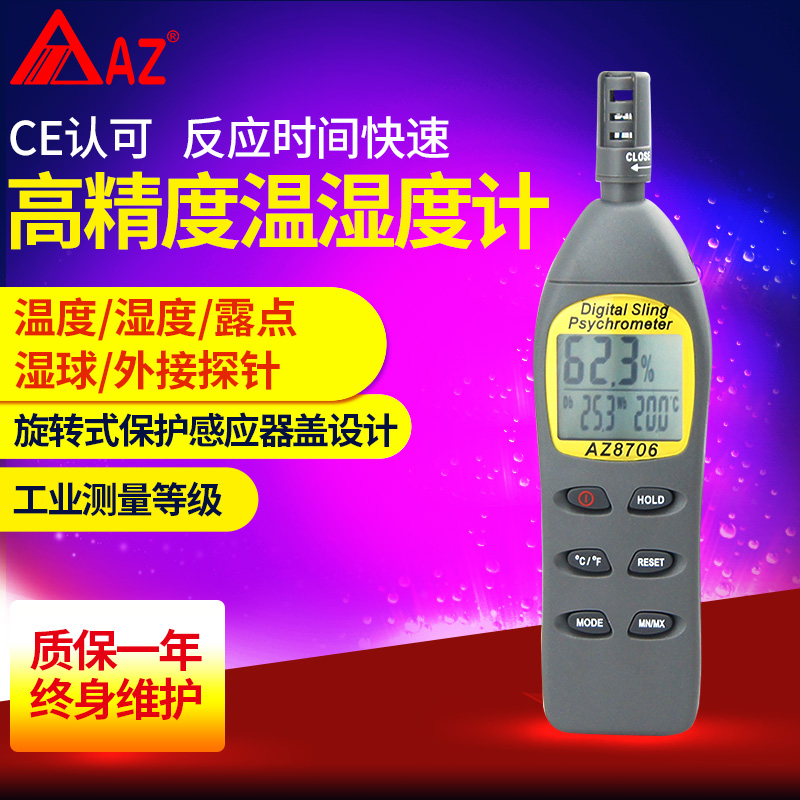 Taiwan heng xin az8706 handheld hygrometer high precision industrial digital hygrometer with probe temperature and humidity table