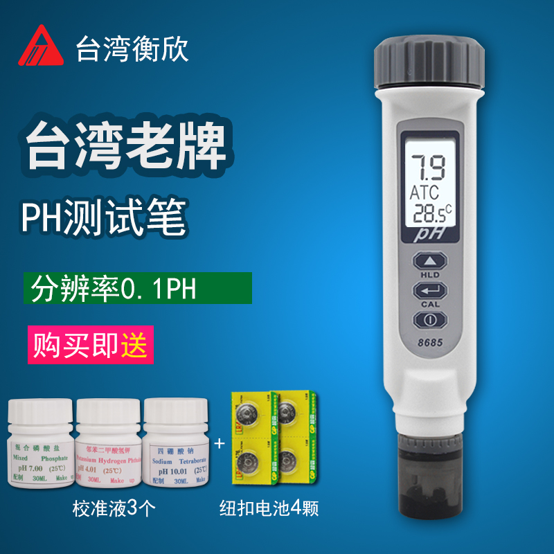Taiwan heng xin ph test pen ph pen ph meter aquarium fish tank ph value tester with high precision detection pen