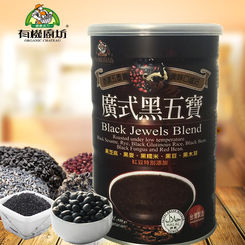 Taiwan imported organic kitchen square cantonese five black treasure black sesame black soy bean flour cooked breakfast meal replacement powder brewed into tea