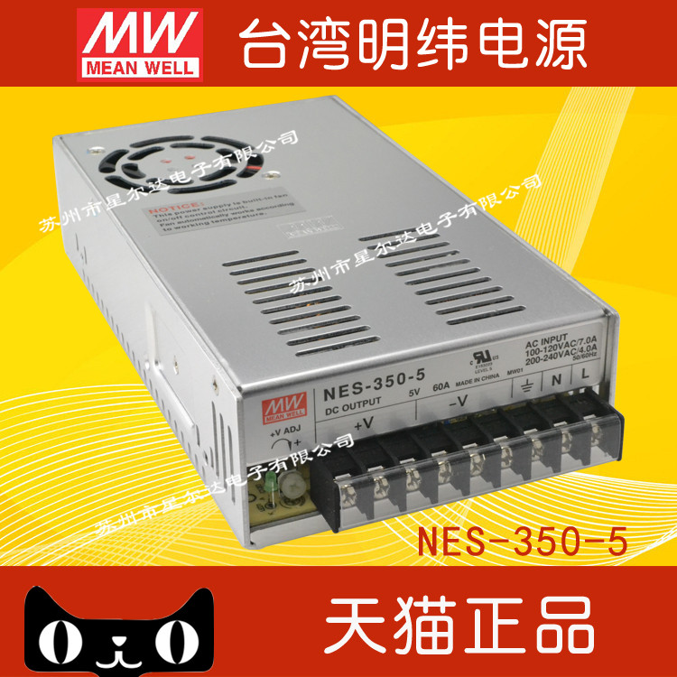 Taiwan meanwell switching power supply 5v60a NES-350-5 a5v20-bit dc power led display power