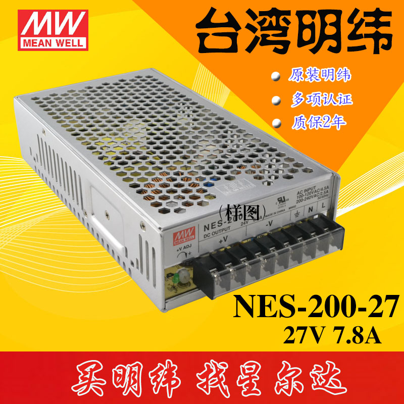Taiwan meanwell switching power supply NES-200-27 27V7. 8a 27V ul certification meanwell switching power supply trimming