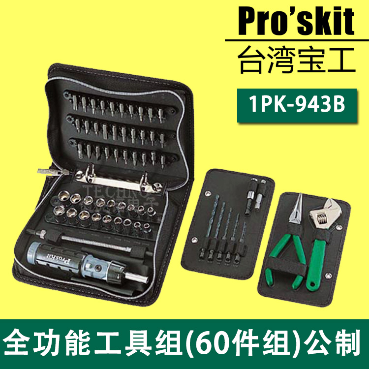 Taiwan po workers 1PK-943B full function screwdriver socket tool set (60 groups) metric socket set