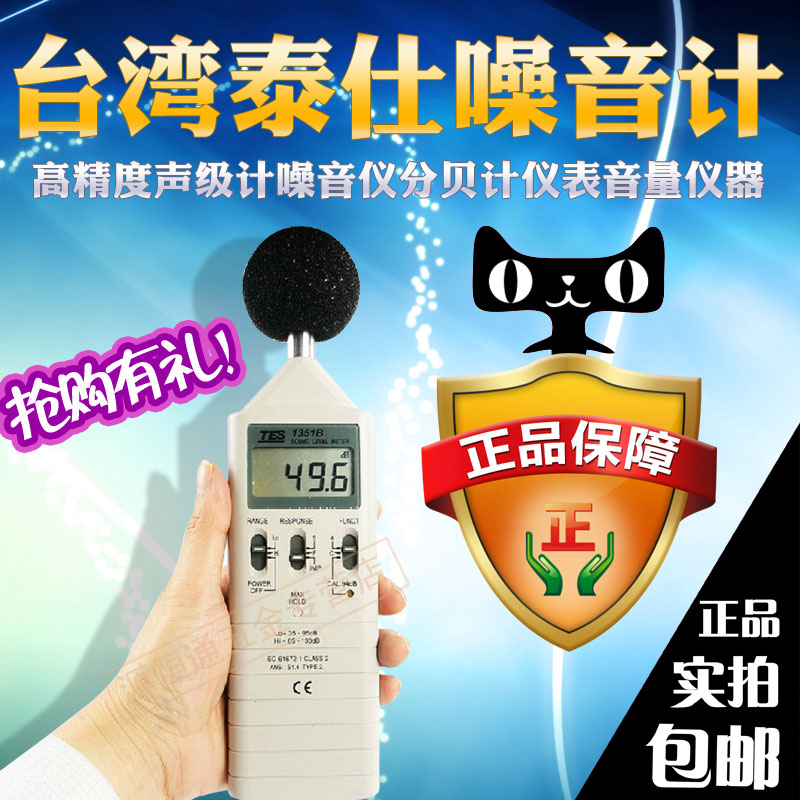 Taiwan taishi noise sound level meter noise meter decibel meter meter high precision sound volume instrumentation TES-1351B