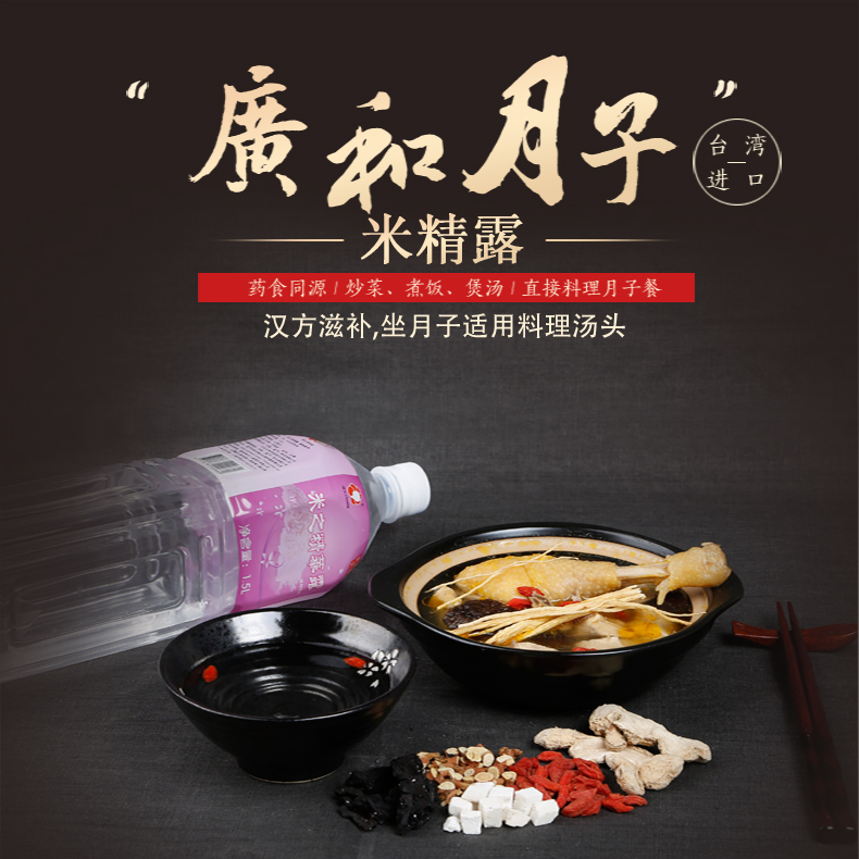 Taiwan wide and imported without alcohol meters essence a box of rice wine month of rice water elusive sub soup