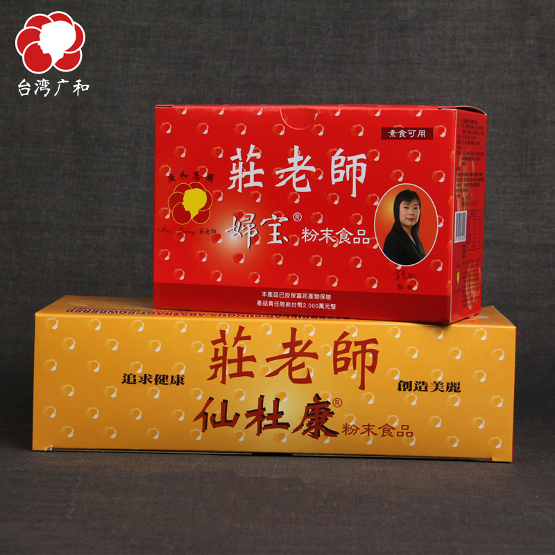 Taiwan wide and month of meals xiandu kang fu bao 4 box + 6 boxes of 30 days postpartum recovery slim conditioning