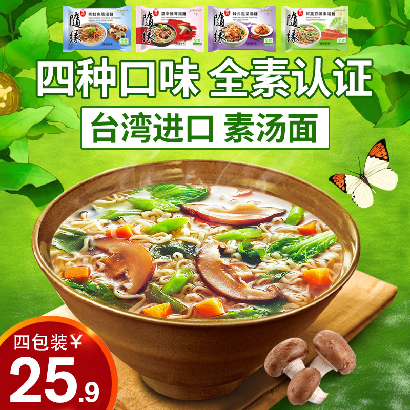 Taiwan's imports of instant noodles combination of going vegan vegetarian noodles instant noodles fresh vegetables parkway bagged a total of 4 taste free shipping