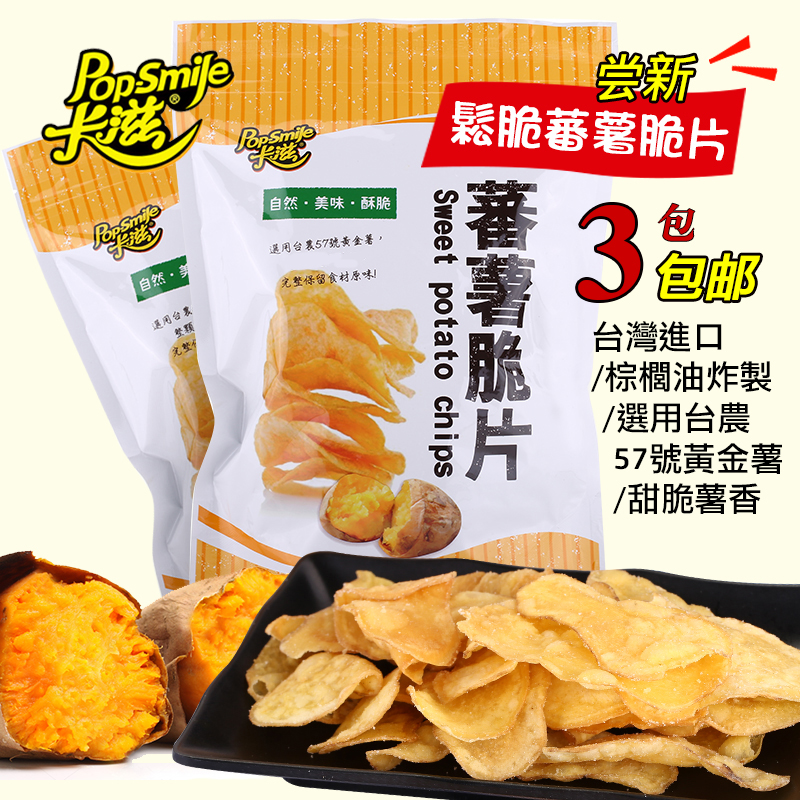 Taiwan's imports of kazi a4150g crisps crispy sweet potato sweet potato crisps dry sliced thin oil fried specialty snack