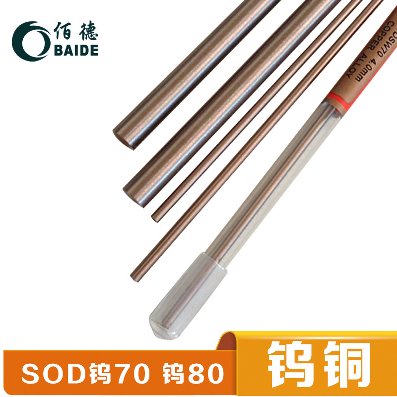 Tak bai w70 w80 tungsten copper tungsten copper tungsten copper tungsten copper alloy welding electrode 6mm 2mm
