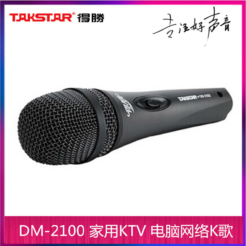 Takstar/victory dm-2100 microphone professional ktv microphone wired microphone k song home