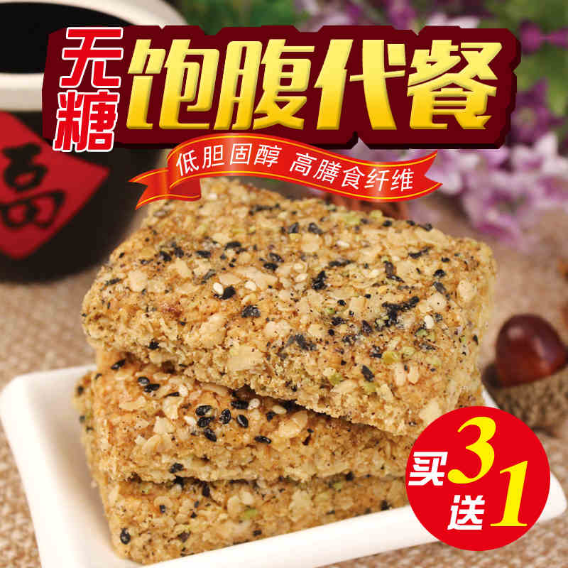 Tang renfu andveggieintake sliced moreroughage oatmeal cookies satiating meal snack products without added sugar cookies