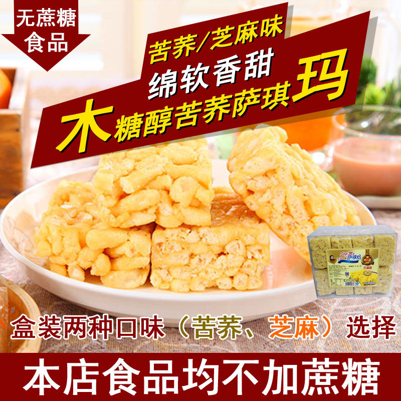 Tang renfu maltitol buckwheat shaqima sesame food xylitol food without added sugar 600g