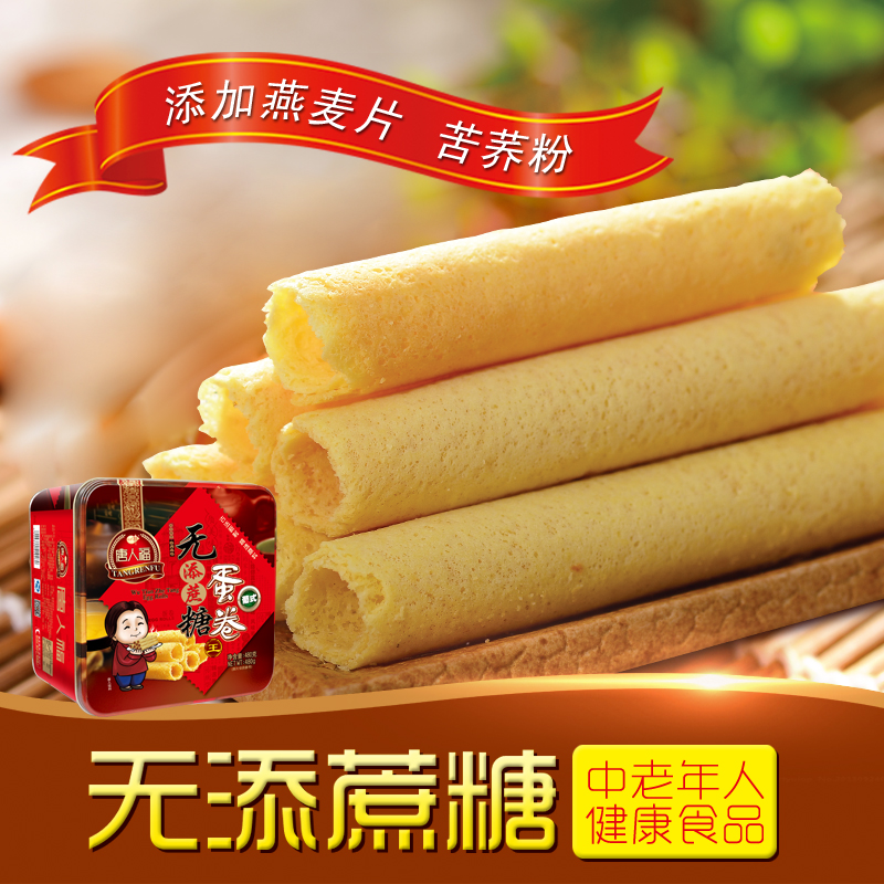 Tang renfu portuguese egg roll king xyitol egg roll pastry 480g snack food for the elderly