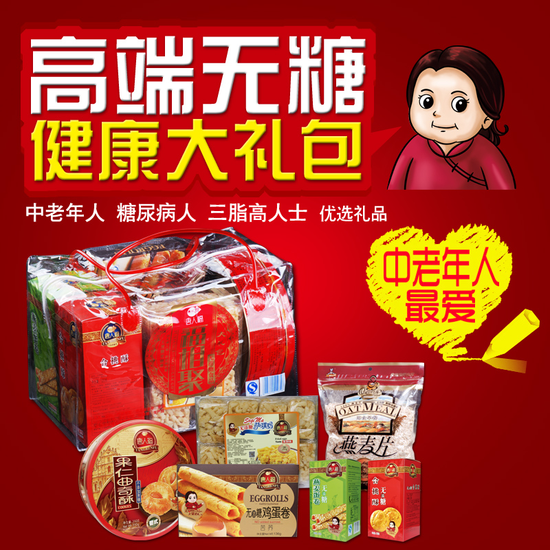 Tang renfu spree gift boxes mandasi xyitol no sugar no added sugar food stores