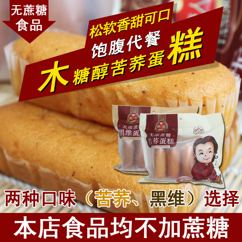 Tang renfu xylitol cake buckwheat black food without added sugar alcohols pastry snack foods xylose 230g