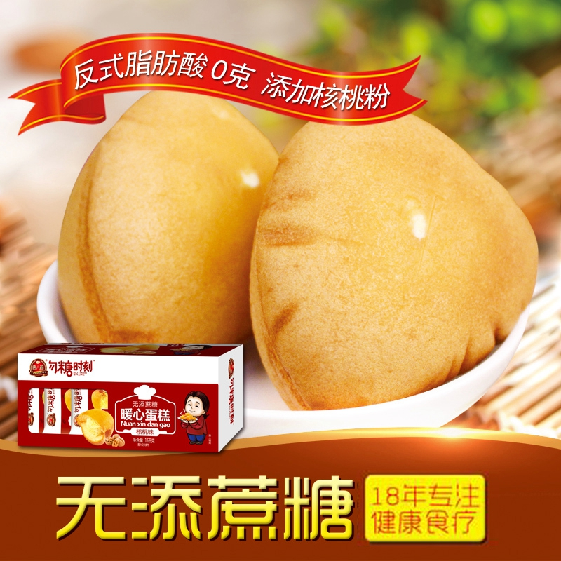 Tang renfu xylitol food without sugar heart zhuxin cake sandwith 168g diabetes who snack cake dessert
