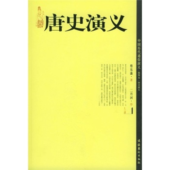 ã Tangshi kingdoms//chinese dynasties popular romance cai dongfan ã, culture and art publishing house