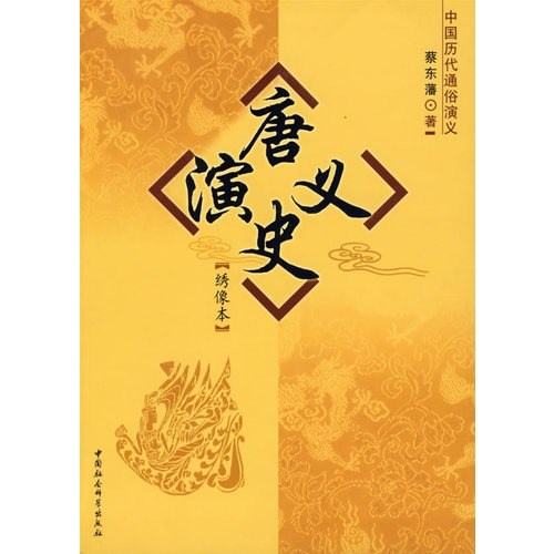 Tangshi kingdoms: the illustrated/chinese dynasties popular romance/cai dongfan a library