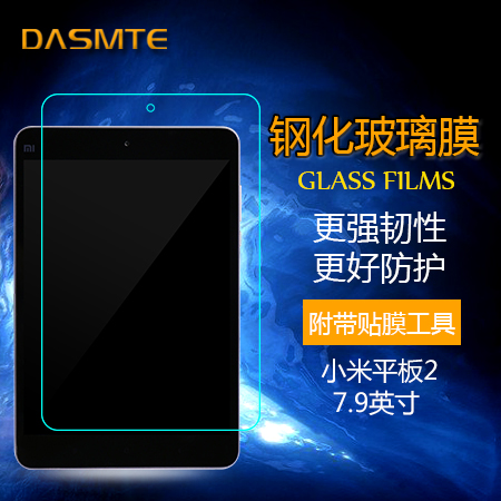 Tao yue 2 tempered glass membrane film millet millet tablet tablet 2 tablet protective film protective film millet millet tablet 1 hd film explosion