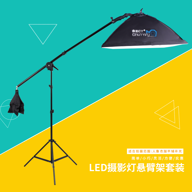 Taobao photography studio light kit softbox photography light box led dome light box camera cantilever rack containing a light source