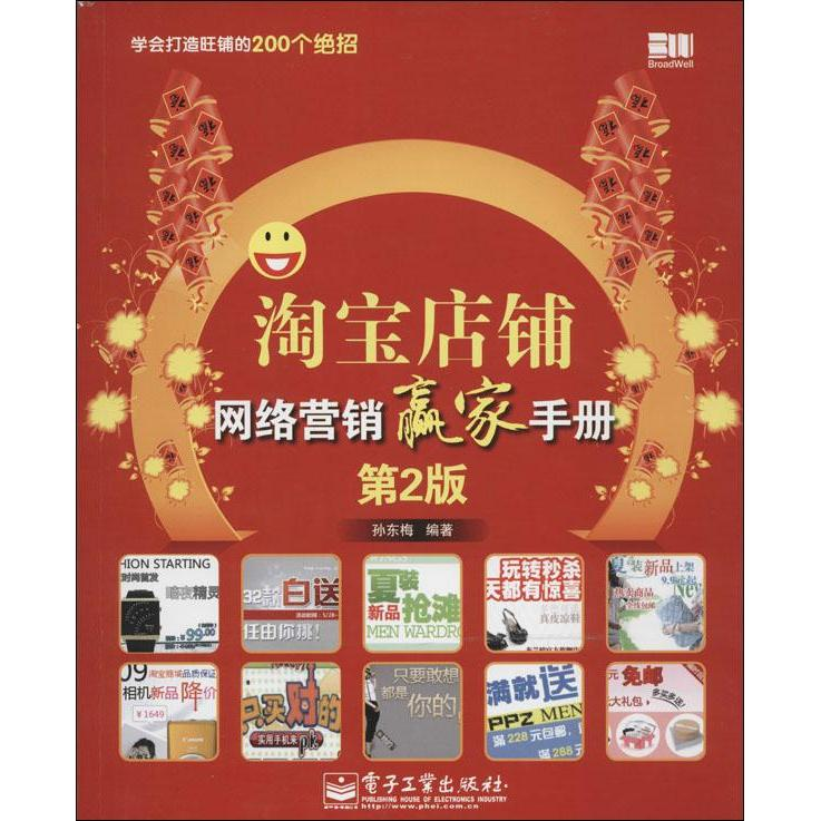 Taobao shop online marketing winner manual selling books genuine electronic and commerce