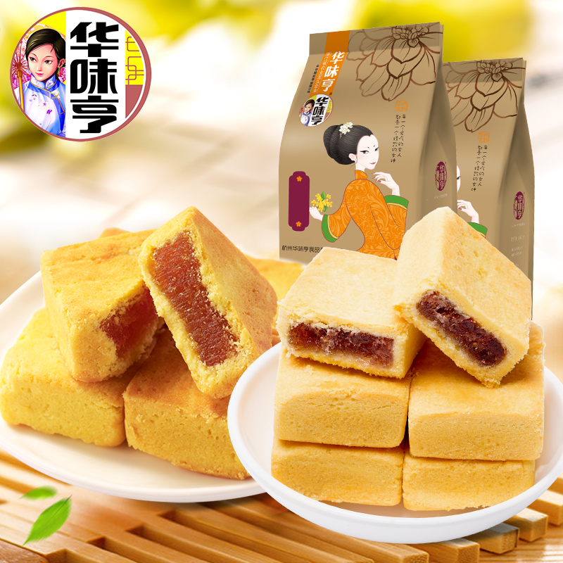 Taste hang pineapple cakes/cranberry crisp 250g * 2 taiwanese flavor dessert pastry specialties casual snack snacks