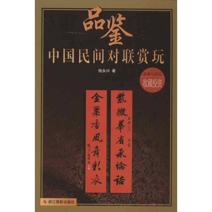 Tasting chinese folk couplet niagra selling books of genuine antique collection