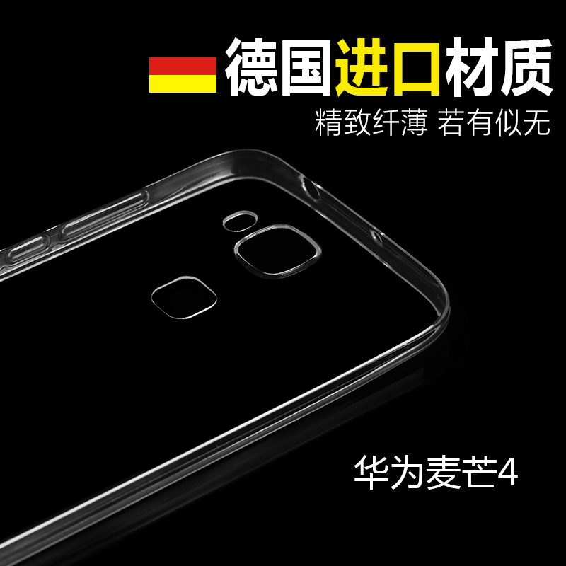 Tat tat 4 huawei phone shell mobile phone shell 4 mobile phone sets of mobile phone shell of the new ultra thin transparent protective sleeve tide