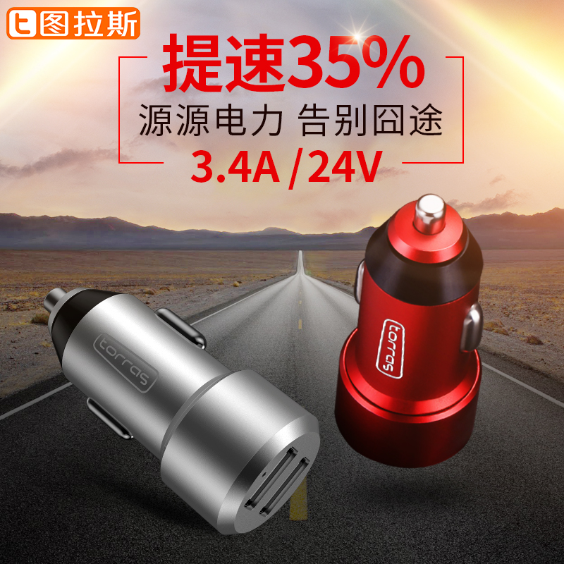 Taurasi rapid car charger car charger cigarette lighter bmw car apple red 6 v large truck huawei p9